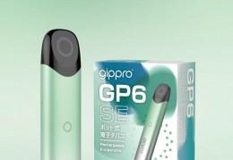 Gippro龍舞 GP6 SE輕彩電子煙 五種顔色任選 買煙彈即送