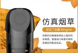 gippro GP6仿真烟草50mg 货不多,绝版!