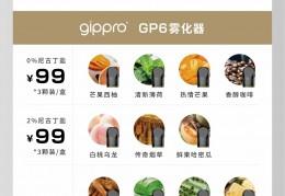Gippro GP6烟弹介绍